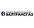 ОАО «Белтрансгаз»